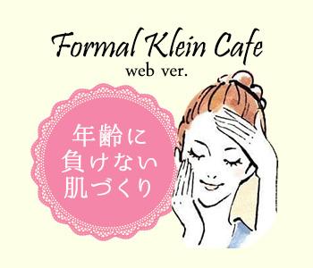フォーマルクラインカフェ