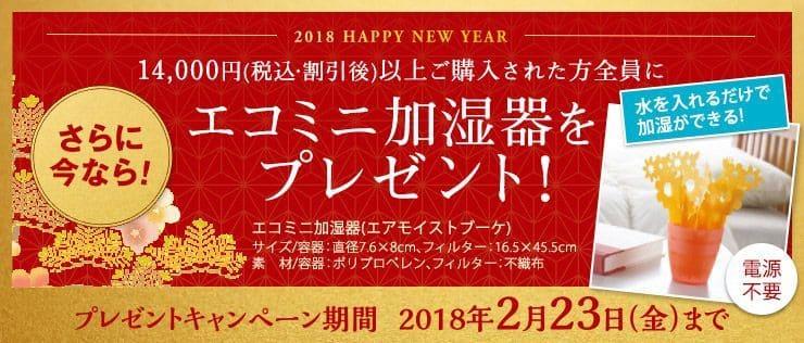 会報誌新春キャンペーン