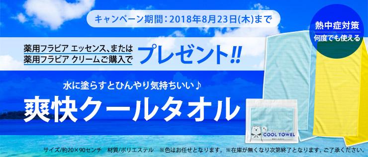 会報誌キャンペーン