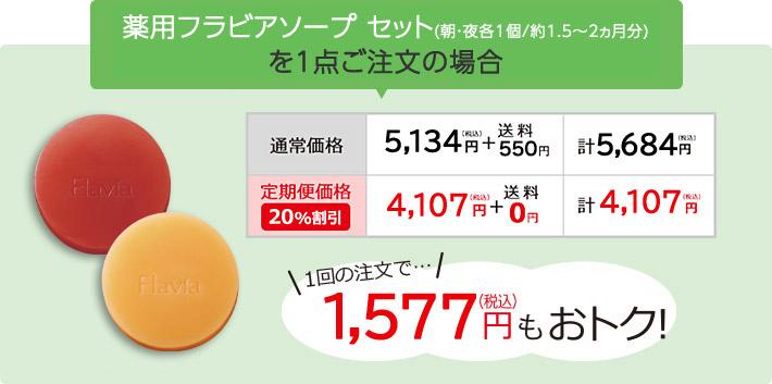 フラビア クレンジングジェル(130g/約2ヶ月分)を1点ご注文の場合