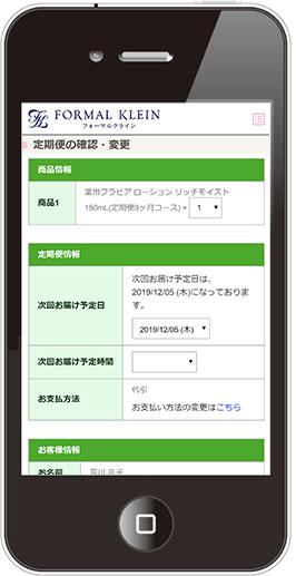 フォーマルクライン公式サイトマイページ画面