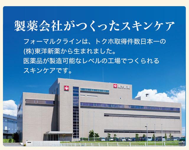 製薬会社がつくったスキンケア。フォーマルクラインは、トクホ取得件数日本一の(株)東洋新薬から生まれました。医薬品が製造可能なレベルの工場でつくられるスキンケアです。